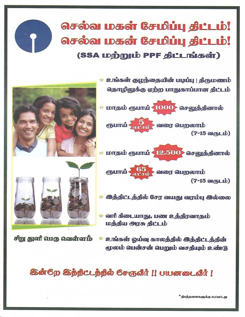 SBI Scheme Tamil